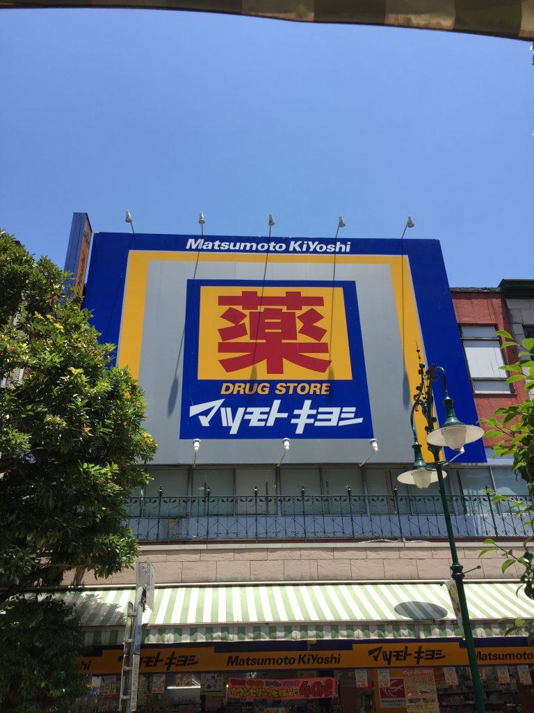 マツモトキヨシ 店舗 1