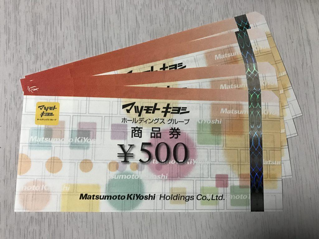マツモトキヨシ 商品券