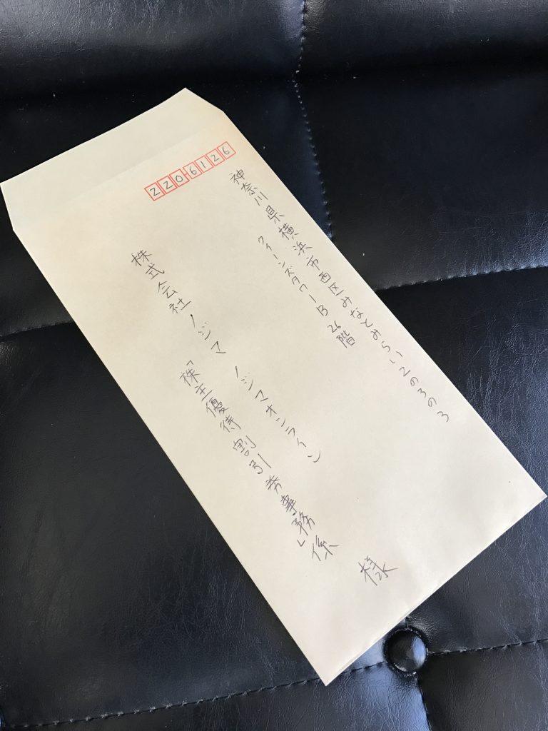ノジマ 優待 封筒