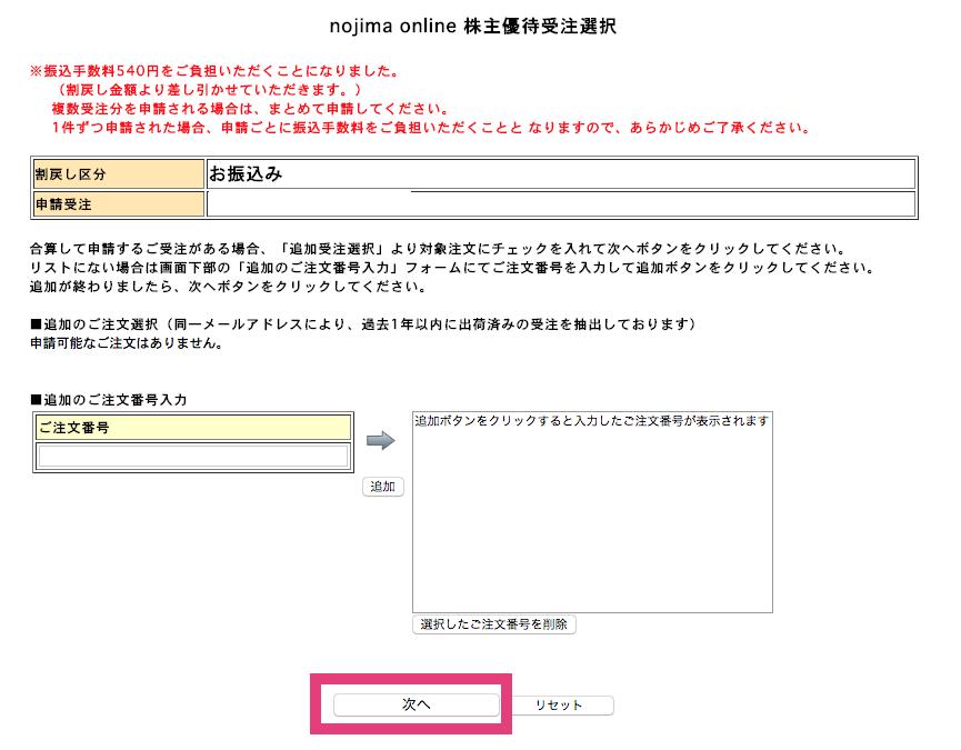 ノジマ オンライン 優待利用方法 4