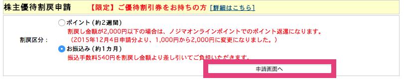ノジマ オンライン 優待利用方法 3