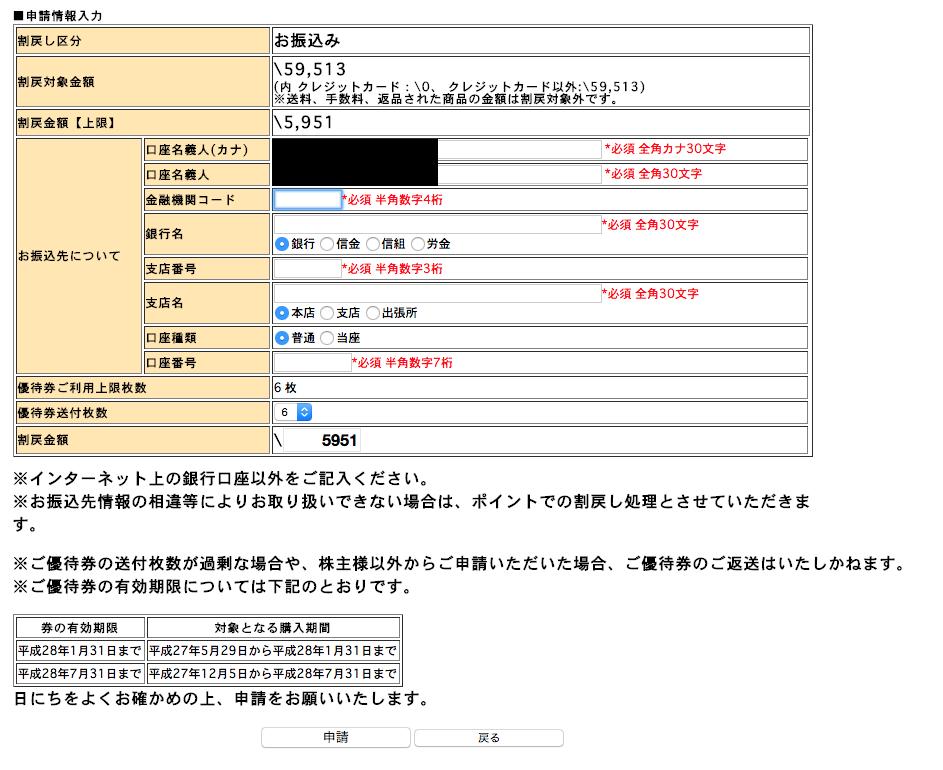 ノジマ オンライン 優待利用方法 7
