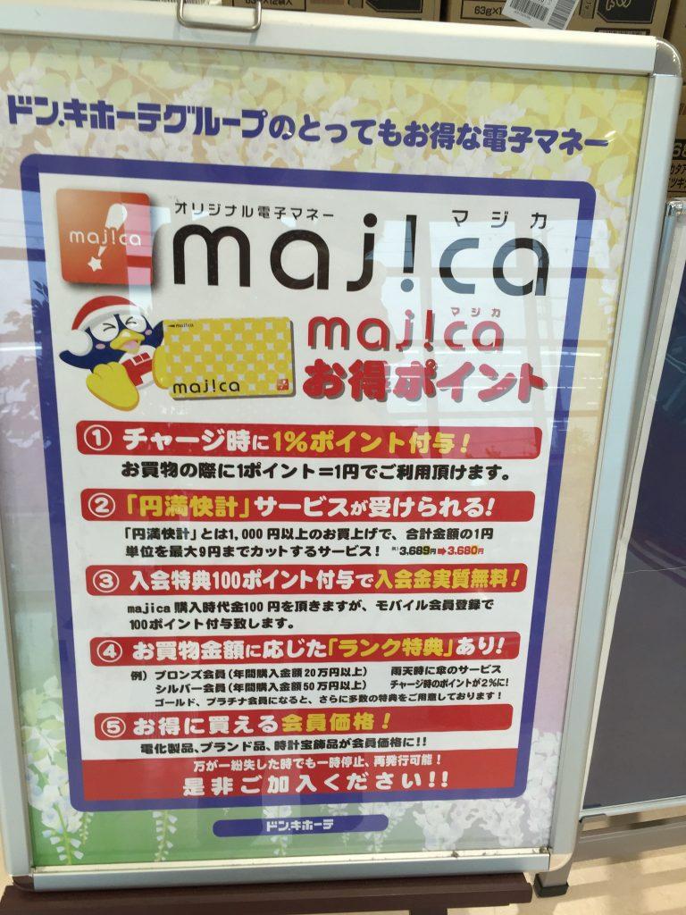 ドンキホーテ majica