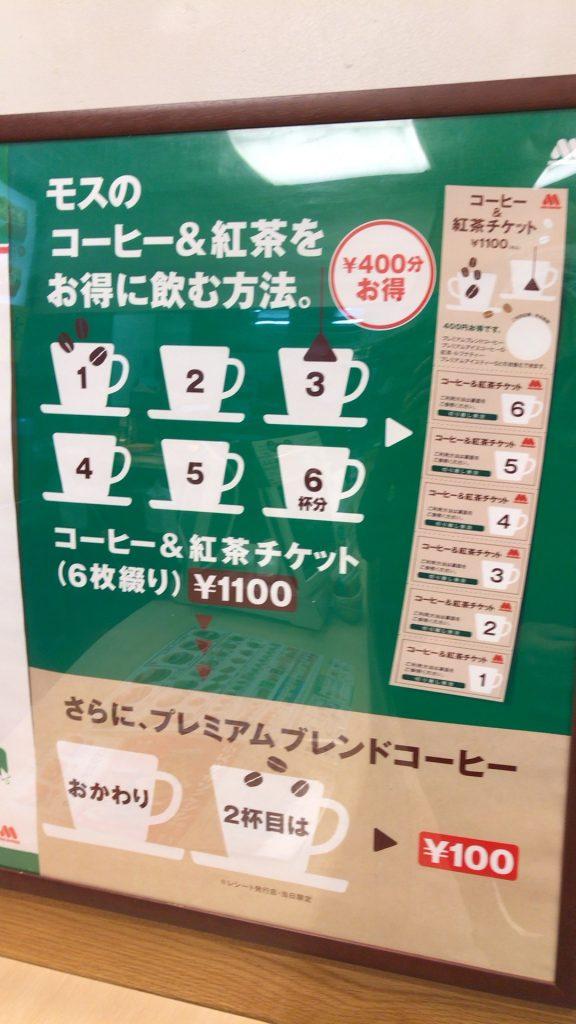 モスバーガー コーヒー 紅茶チケット 1