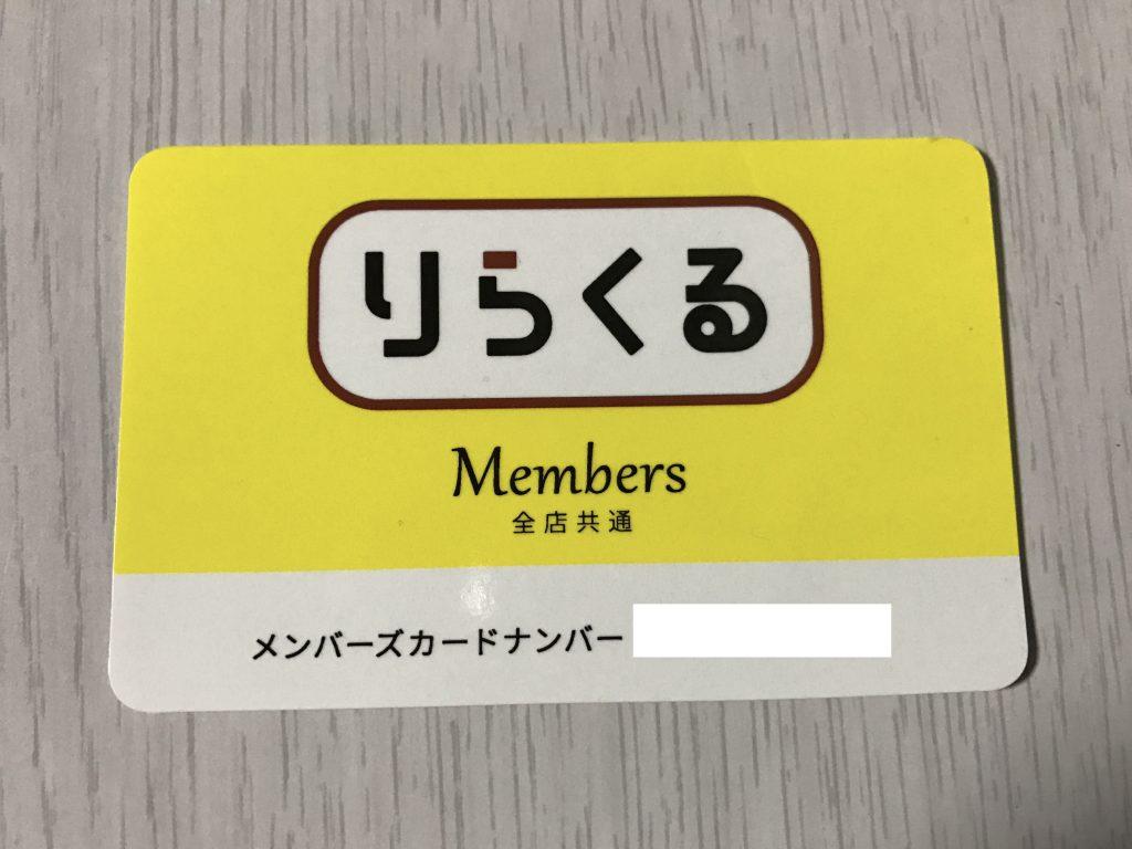 りらくる メンバーズカード 1