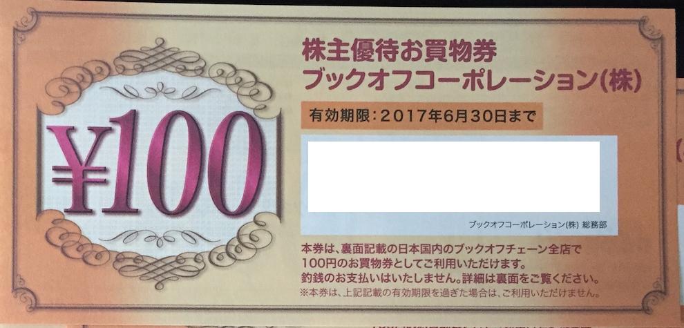 ブックオフ 株主優待 1