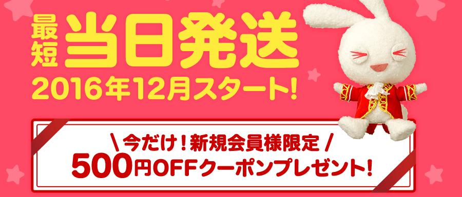 西松屋 500円 クーポン