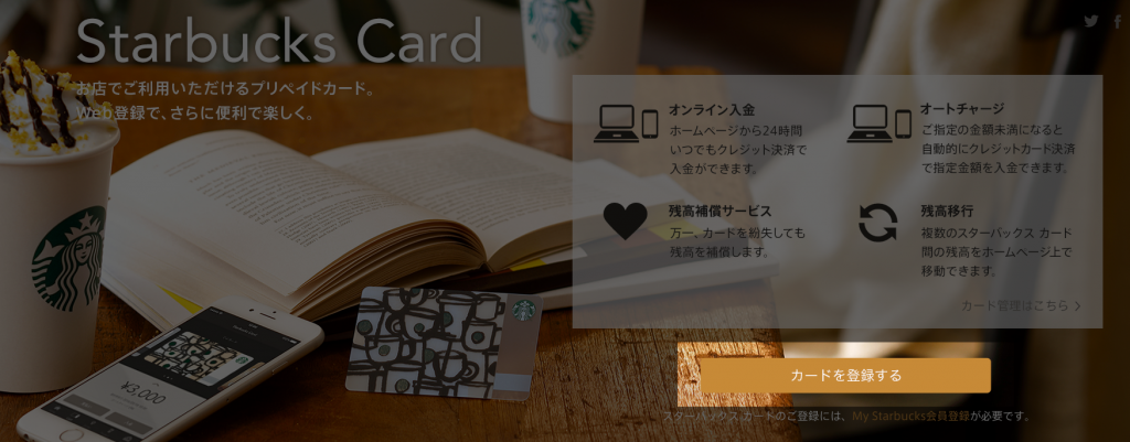 スタバックスカード 登録 1