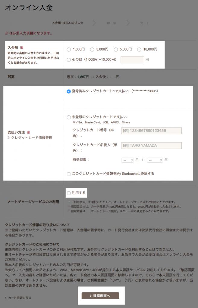 スターバックス チャージ 3.1