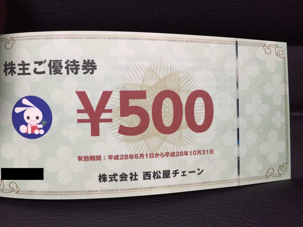 西松屋 株主優待 2016年 2月 3