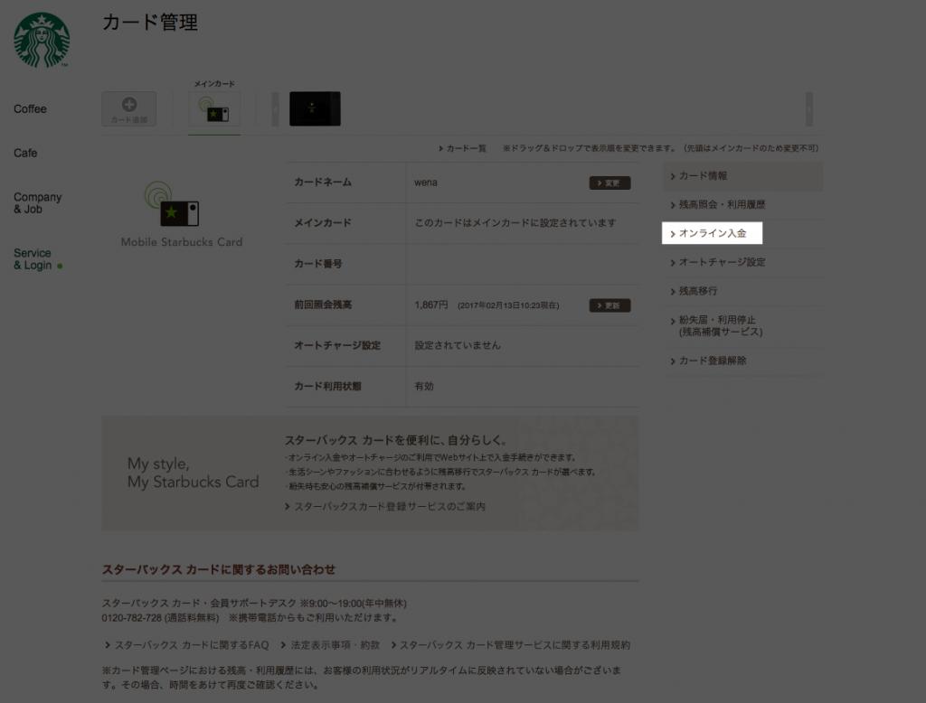 スターバックス チャージ 2.1