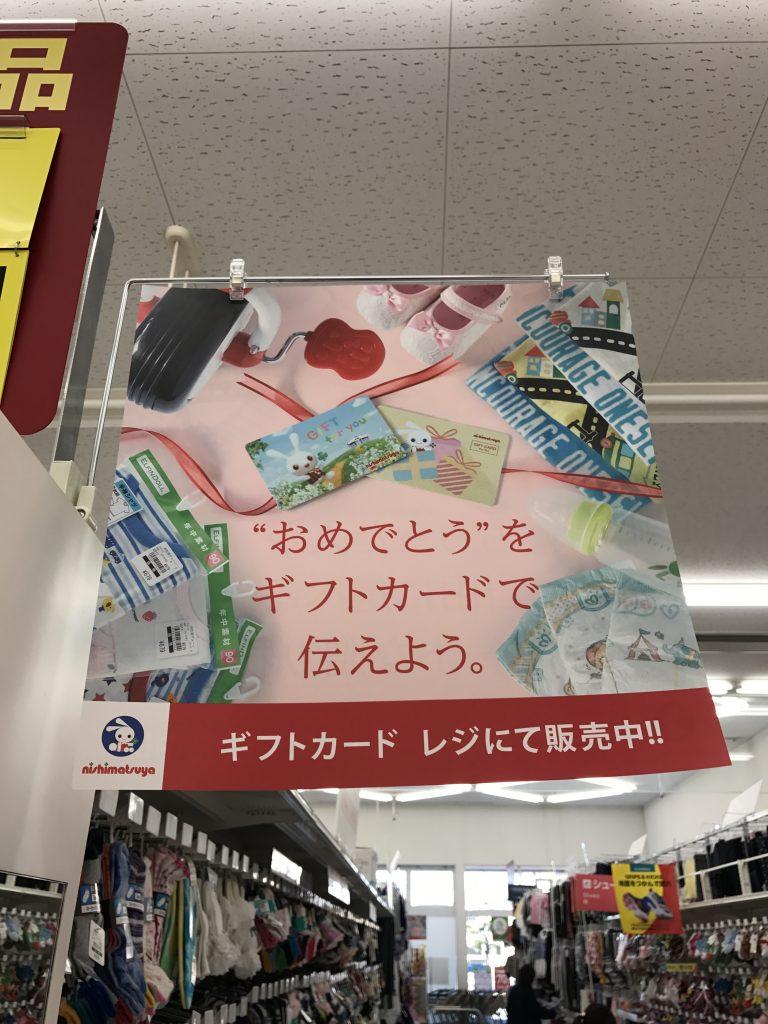 西松屋 ギフトカード 1