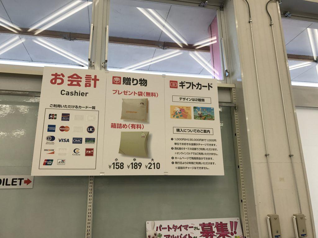 西松屋 クレジットカード 1