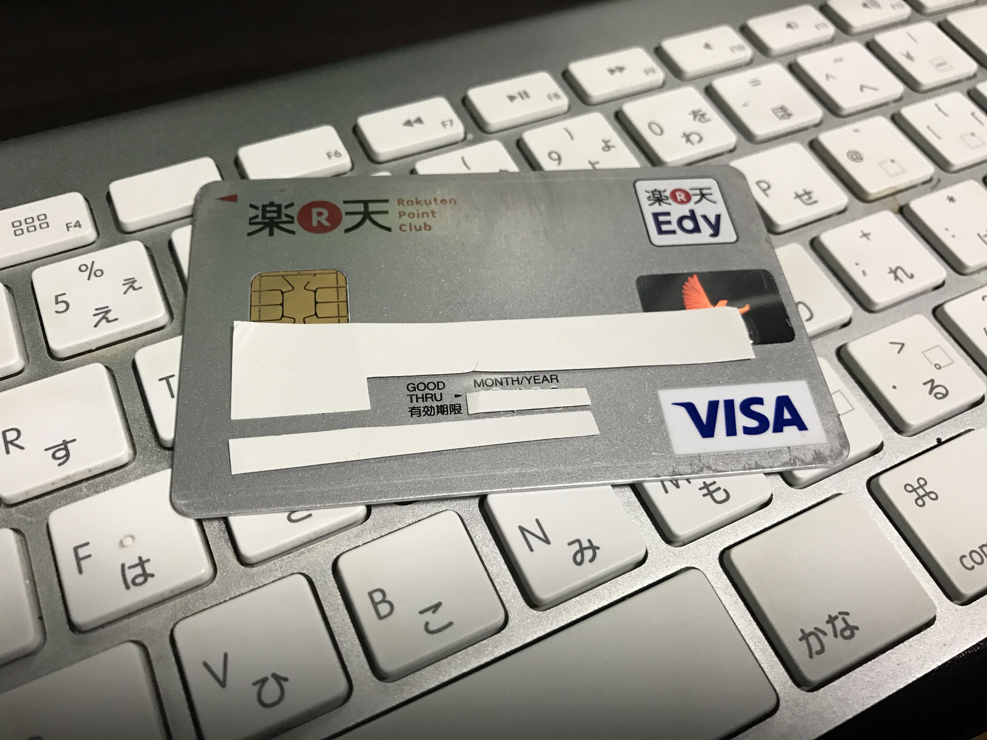 楽天カード 1.1