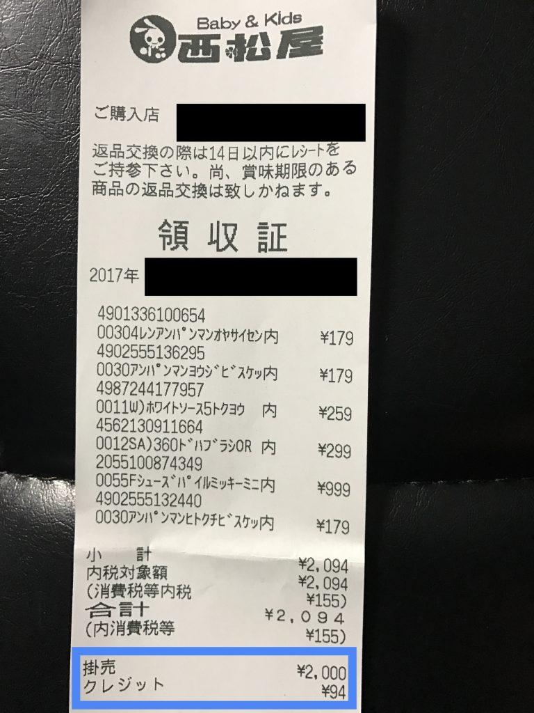 西松屋 レシート 1