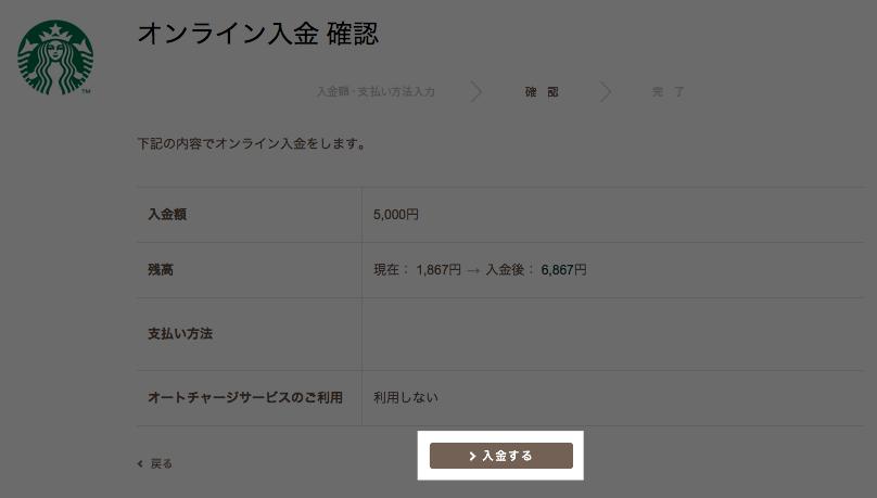 スターバックス チャージ 4.1