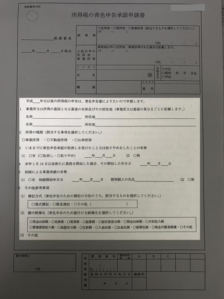 青色申告書類 2