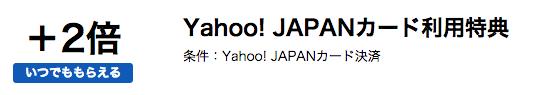 Yahoo! JAPANカード 決済 1