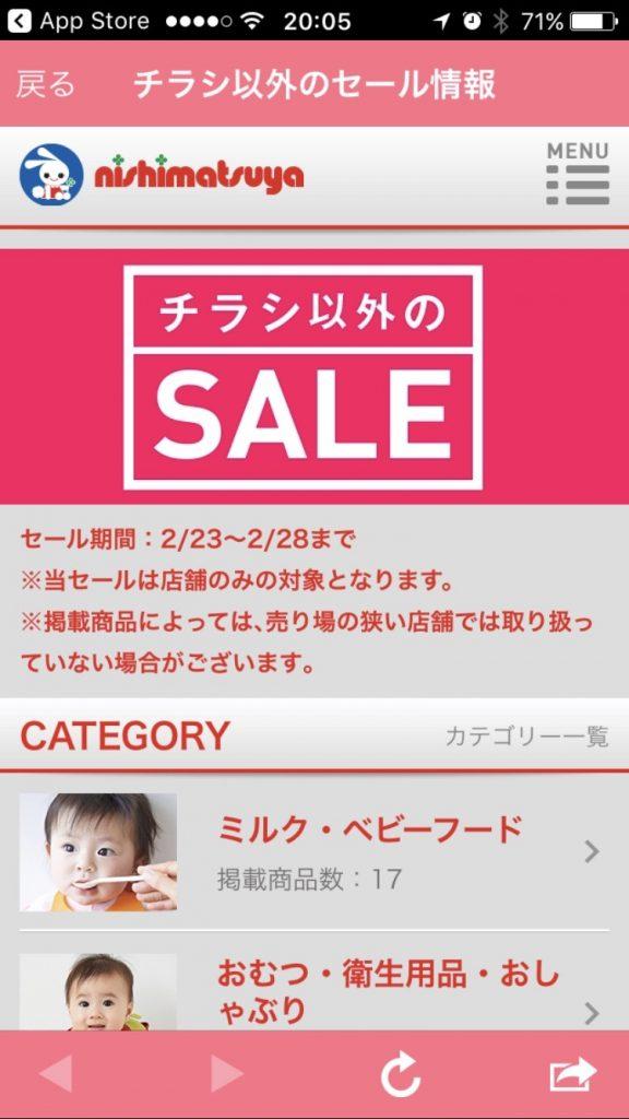 西松屋 アプリ 1