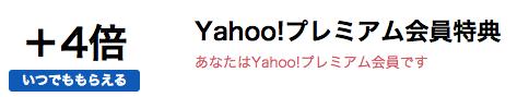 Yahoo! プレミアム会員 4倍