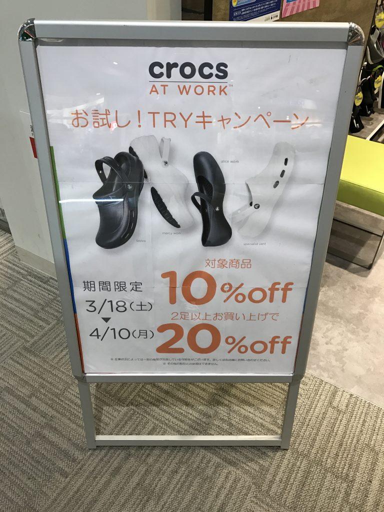 クロックス セール