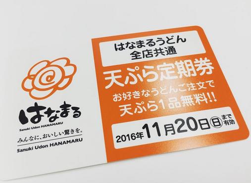 はなまるうどん 天ぷら定期券 1