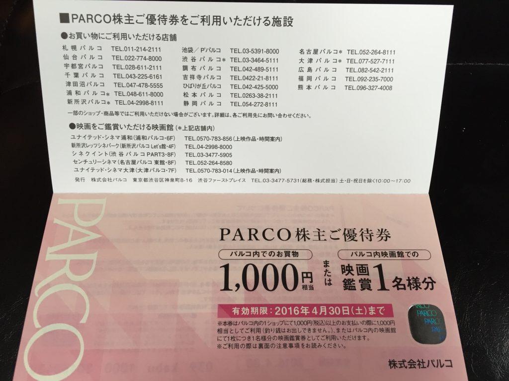 パルコ 株主優待 1