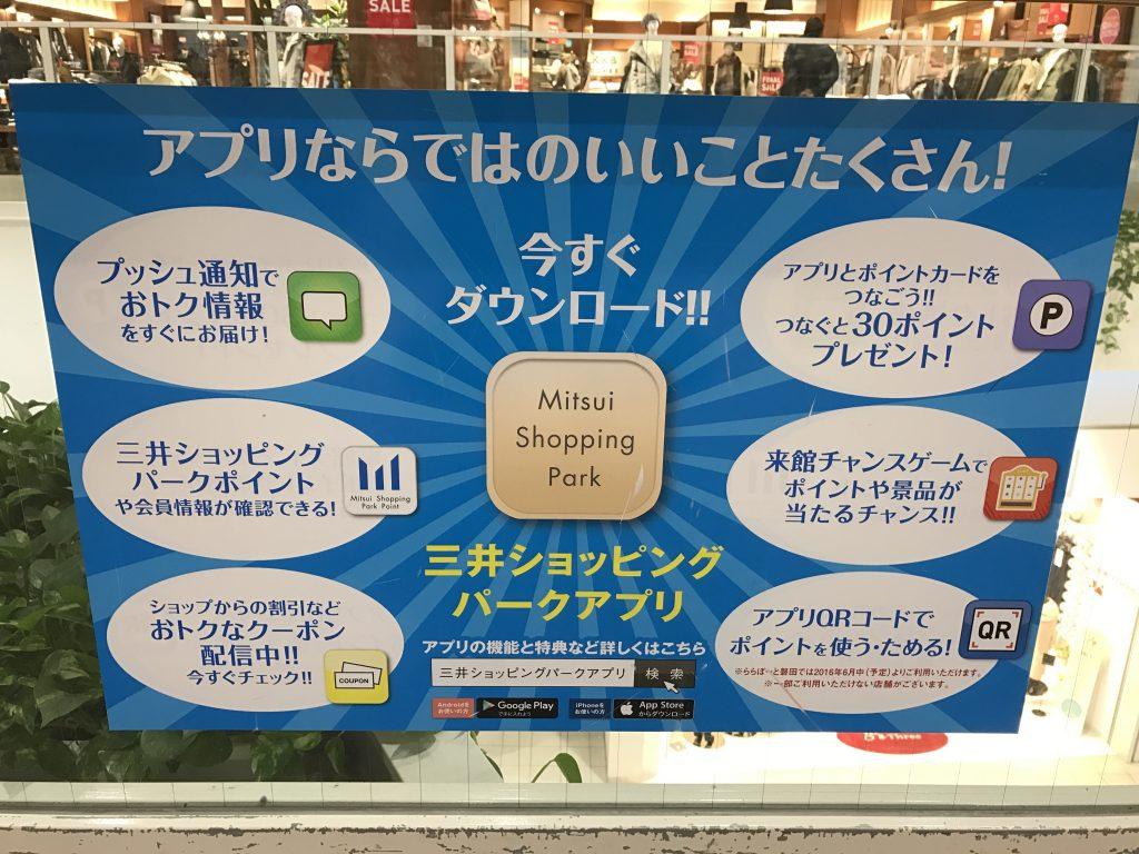 三井ショッピングパークアプリ 2