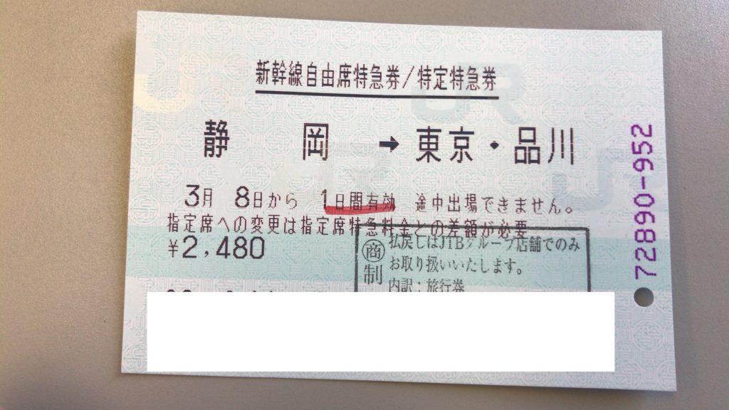 新幹線チケット 1