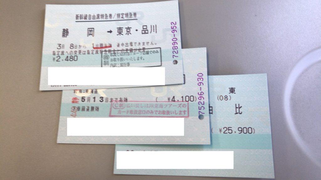 金券ショップ チケット 1