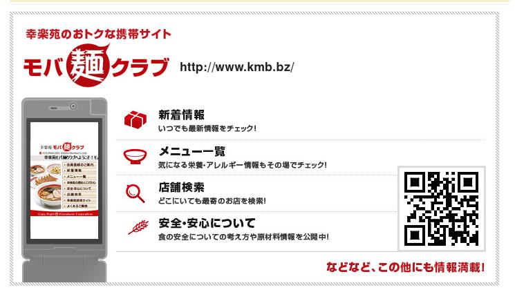 モバ麺クラブ 1