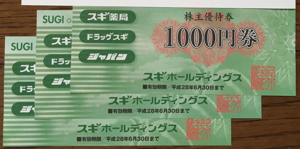 スギホールディングス 株主優待 1