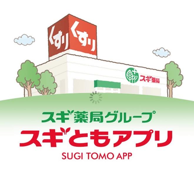 スギともアプリ 1