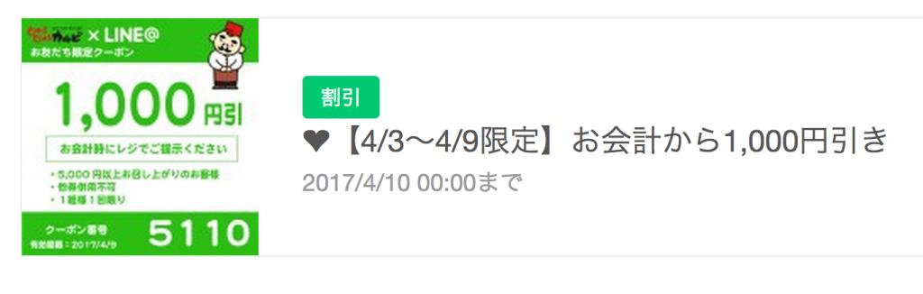 じゅうじゅうカルビ LINE@