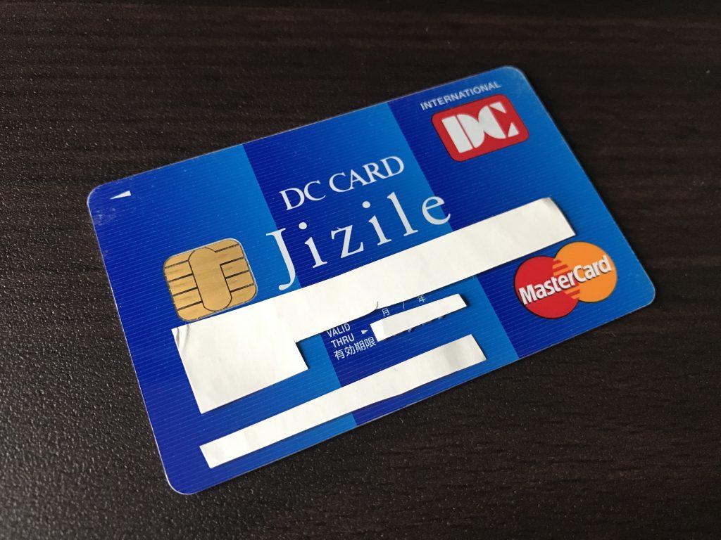 DCカード ジザイル 1.1