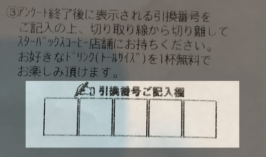 スターバックス ID 記入 1