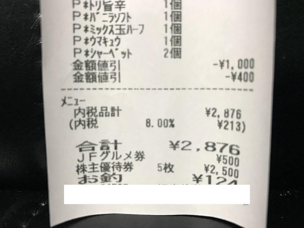お好み焼き本舗 レシート 1
