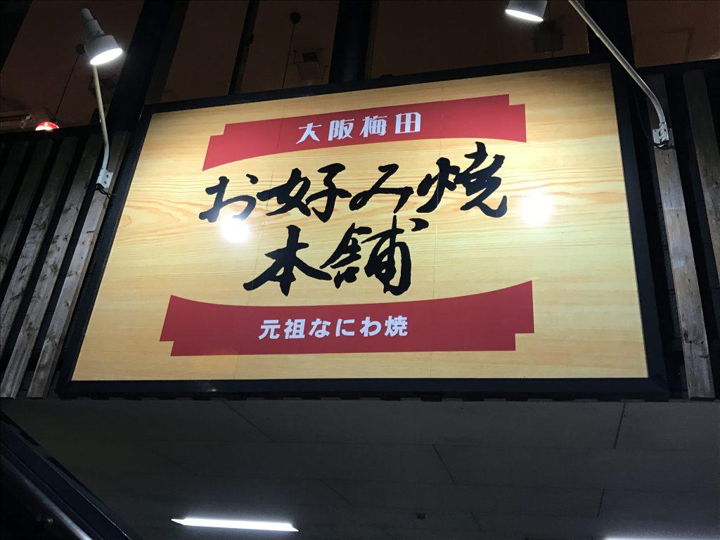 お好み焼き本舗 素材 9