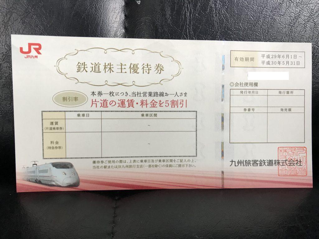 JR九州 株主優待