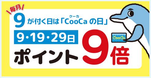 CooCa ポイント 9倍 1