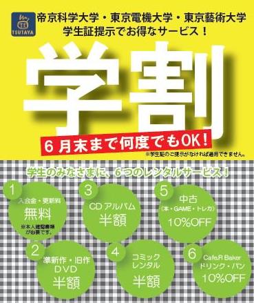 ツタヤ 入会金 無料 1
