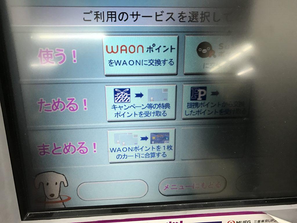 WAONステーション 交換 1