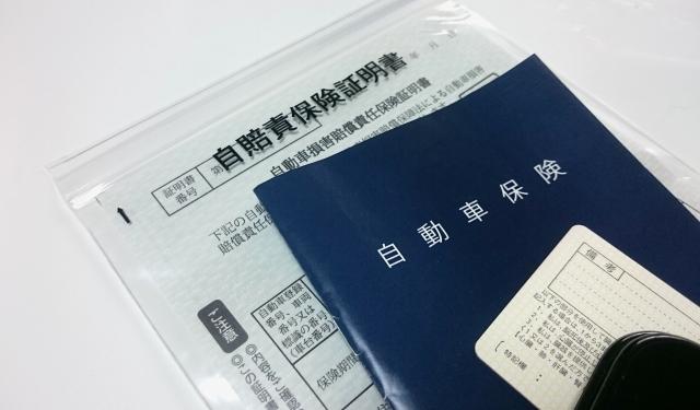 自動車保険 1.1