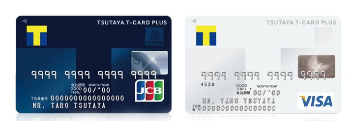 Tカード プラス 1
