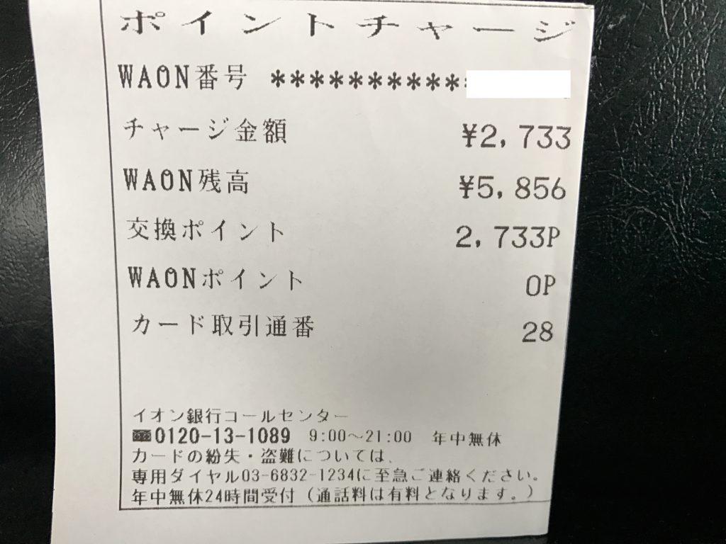 WAON 交換 1