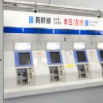 新幹線の切符やチケット料金を格安で購入する方法をまとめてみました