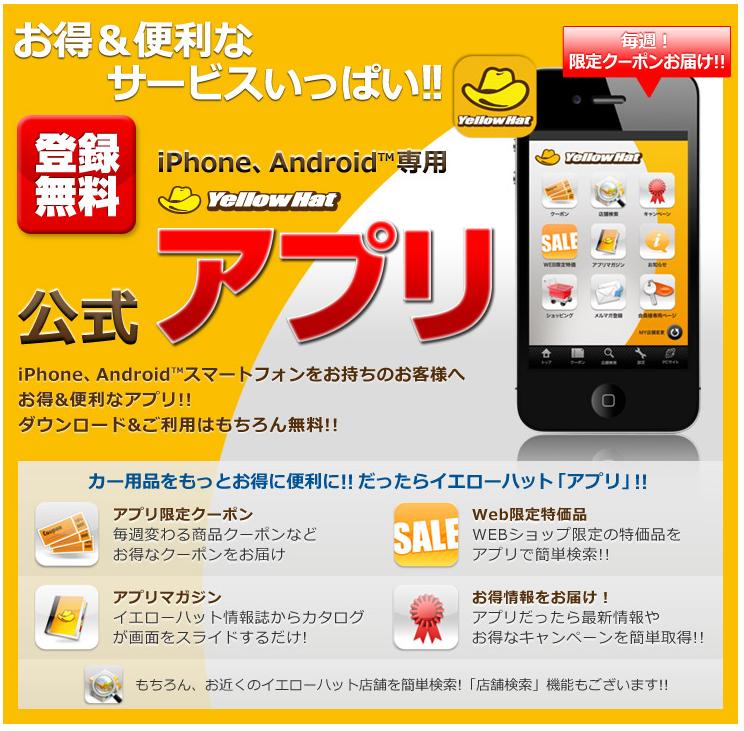 イエローハット アプリ クーポン 1