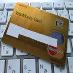 WebMoney Cardはチャージして使うプリペイドカード!! amazonでも利用できる!!