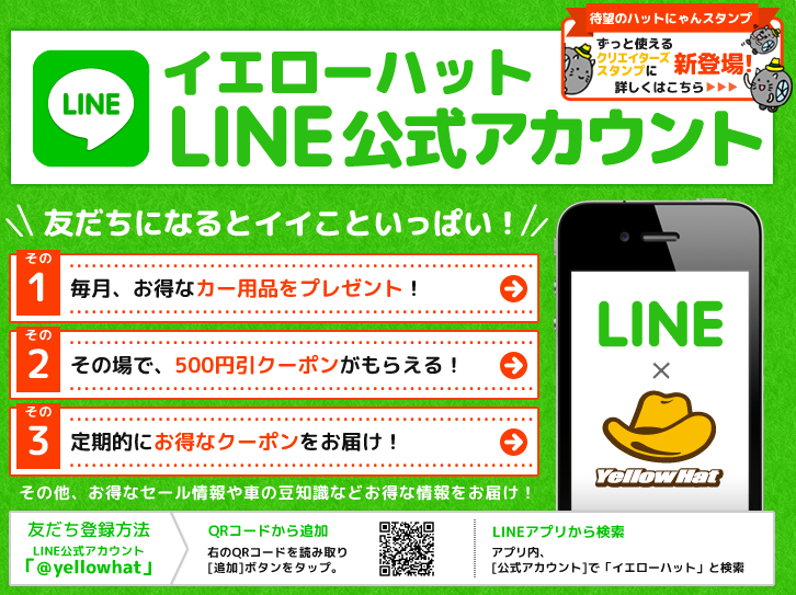 LINE@ イエローハット 1