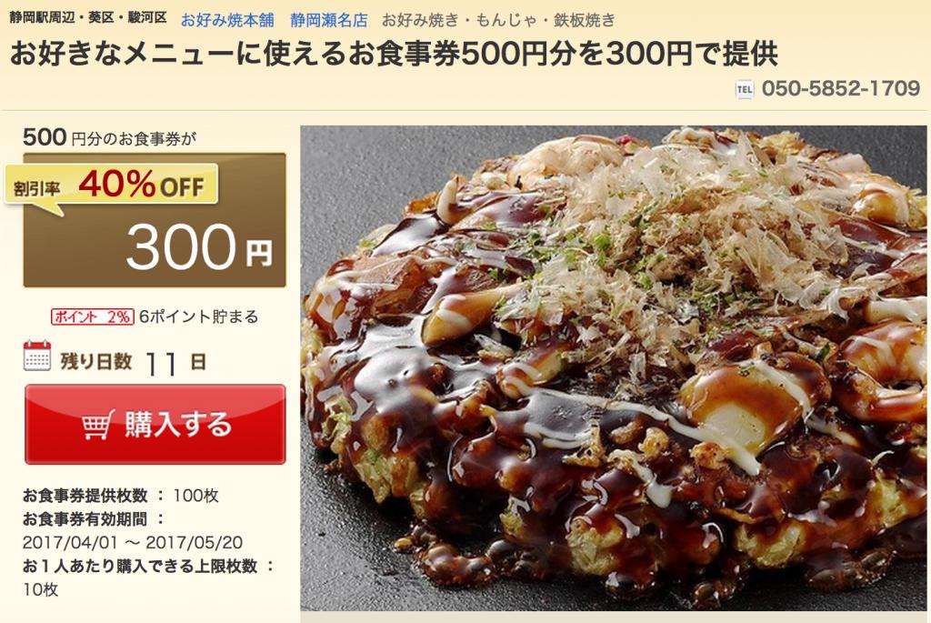 お好み焼き本舗 食事券 1
